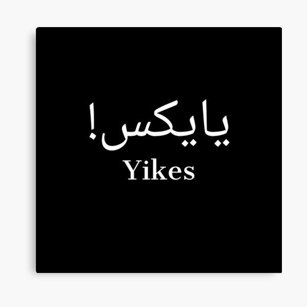 Sprüche arabische traurige Arabische Zitate
