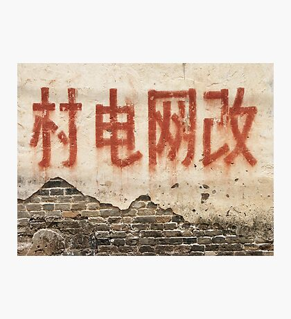 On the walls of China Photographic Print