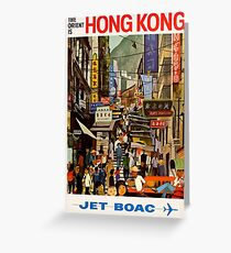 The Orient is Hong Kong Fly Jet BOAC Vintage Travel Poster Greeting Card