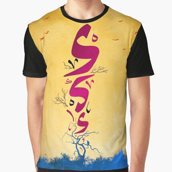 Arabic Calligraphy art abstract Graphic T-Shirt
