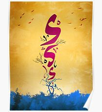 Arabic Calligraphy art abstract Poster