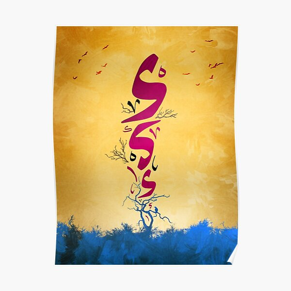 poster arabische schrift  redbubble