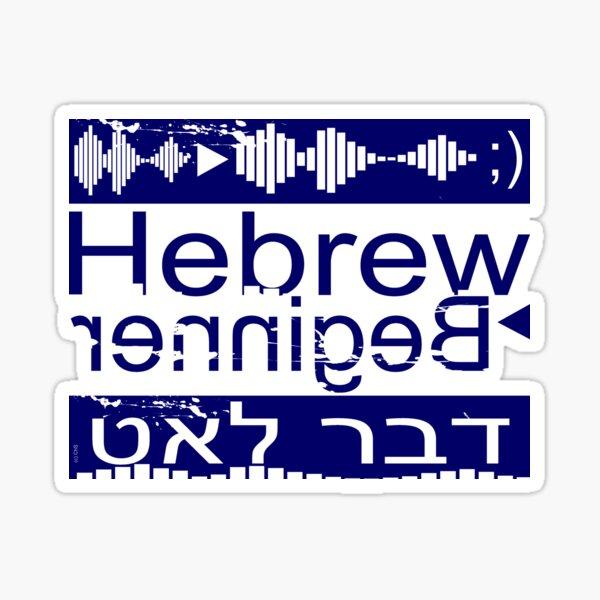 Hebrew Beginner - hebrew learning Sticker