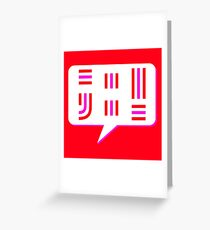 Let's Talk Punctuation Greeting Card