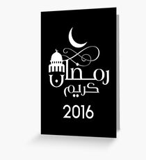 Ramadan 2016 kareem Arabic Muslim Mosque Design Greeting Card