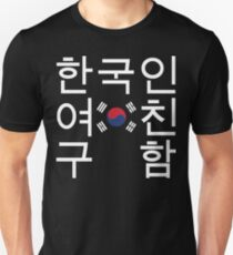 Looking for a Korean Girlfriend 한국인여친구함 T-Shirt