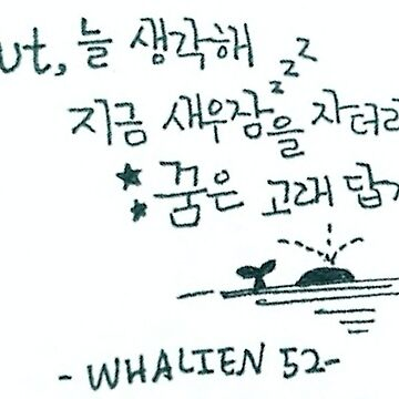 BTS WHALIEN 52 LYRICS BTS Bts wallpaper