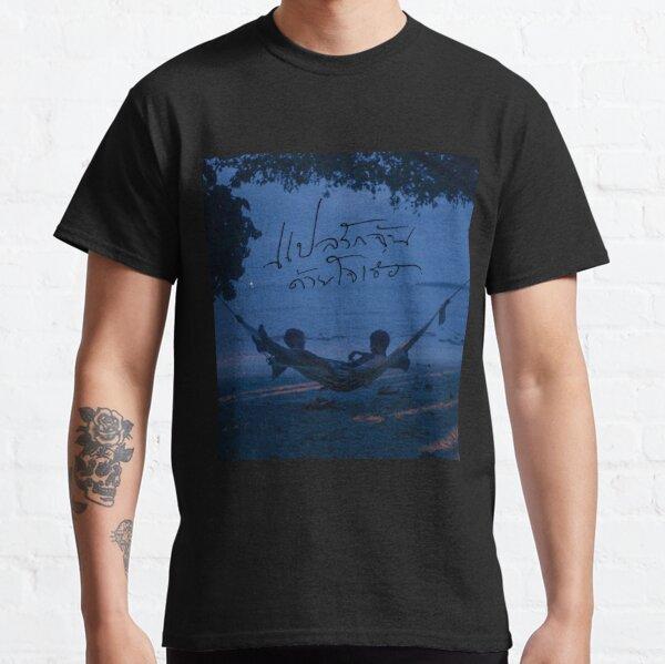 I Told Sunset About You fotografía Camiseta clásica