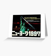 1997. New York City is now a maximum security prison. Breaking out is impossible. Breaking in is insane. Greeting Card