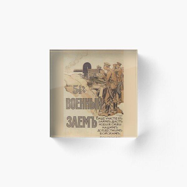 #Propaganda #posters of the First World War #Агитационные #плакаты Первой мировой войны Acrylic Block