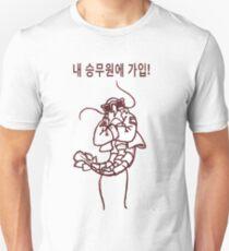single serving of gang shrimp Unisex T-Shirt