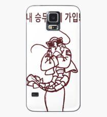 single serving of gang shrimp Case/Skin for Samsung Galaxy