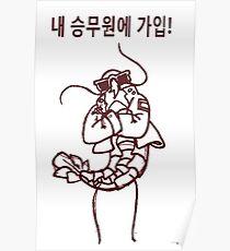 single serving of gang shrimp Poster