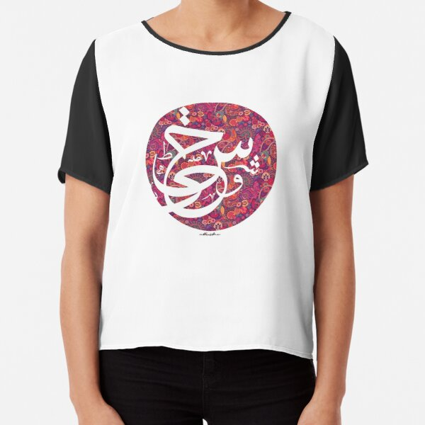 Arabic Calligraphy - Random Shape #A006-W Chiffon Top