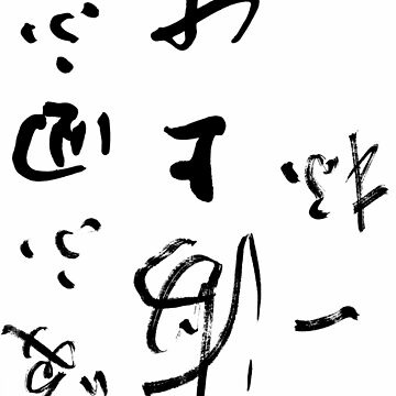 Chinese Calligraphy  by macstrat