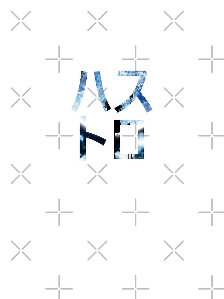 ハストロ Katakana Aesthetic by xyanila