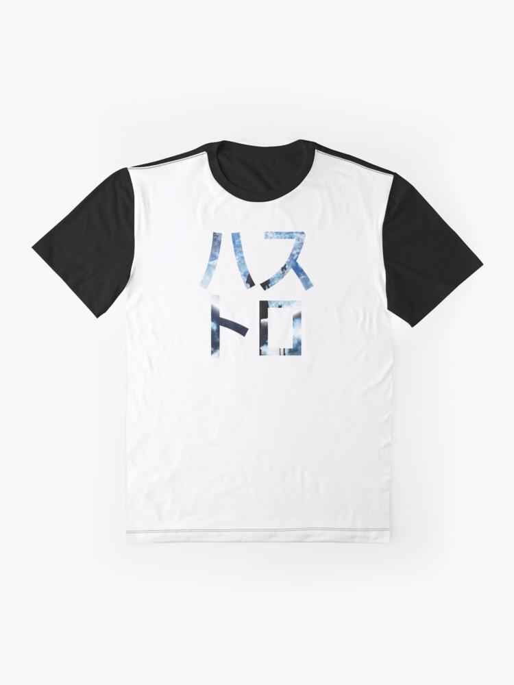 Alternate view of ハストロ Katakana Aesthetic Graphic T-Shirt