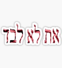 את לא לבד (Aht-lo-levad) You are not alone Sticker