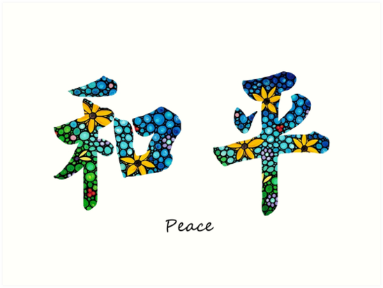 Chinese Symbol - Peace Sign 17 by Sharon Cummings