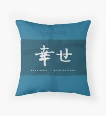 Kanji for happiness, good fortune and luck Throw Pillow