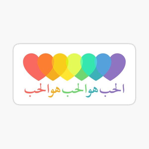 Love Is Love (Arabic) Sticker