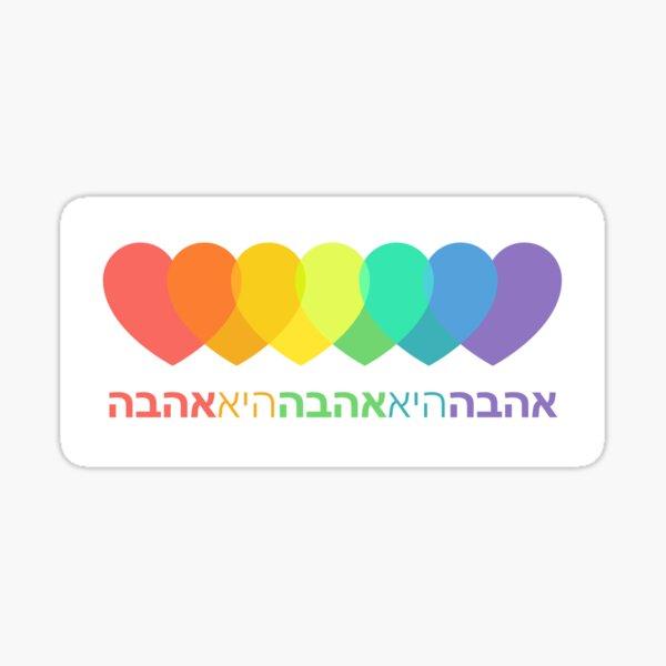 Love Is Love (Hebrew) Sticker