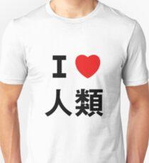 I love Imanity Unisex T-Shirt