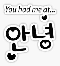 You had me at annyeong! Sticker