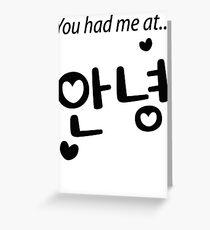 You had me at annyeong! Greeting Card