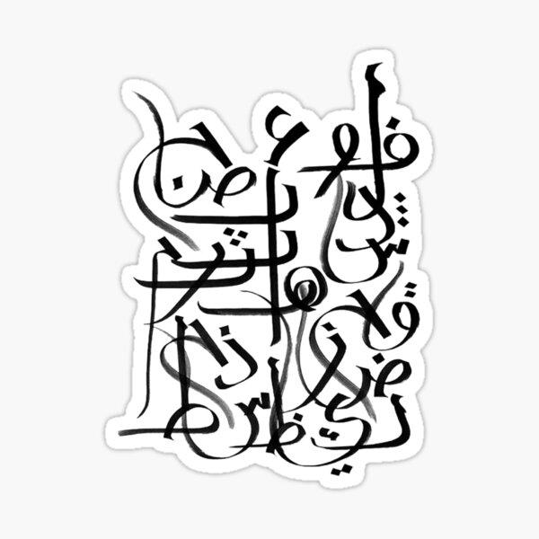 Arabic Alphabet  Sticker