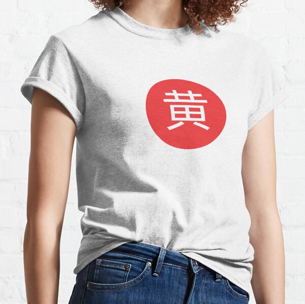 Wong - Chinese Character surname Classic T-Shirt