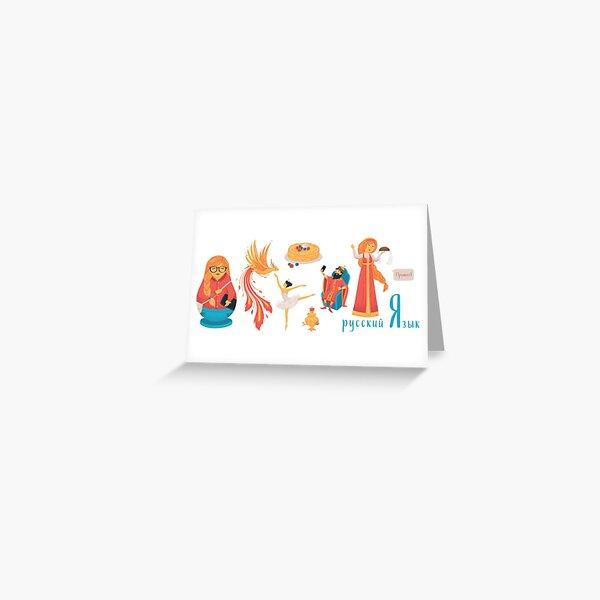 Russian language Greeting Card