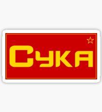 Cyka - RED AND YELLOW Sticker