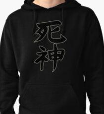 Shinigami - Death Note & Bleach  Pullover Hoodie