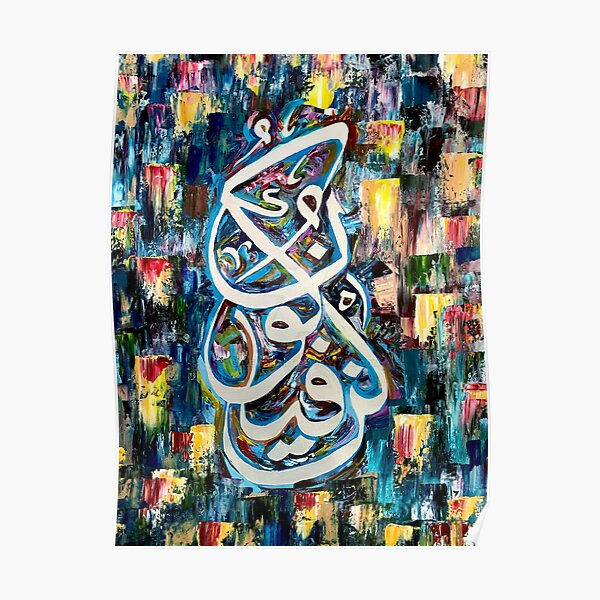 Kun Faya Kun Oil Painting Calligraphy Poster