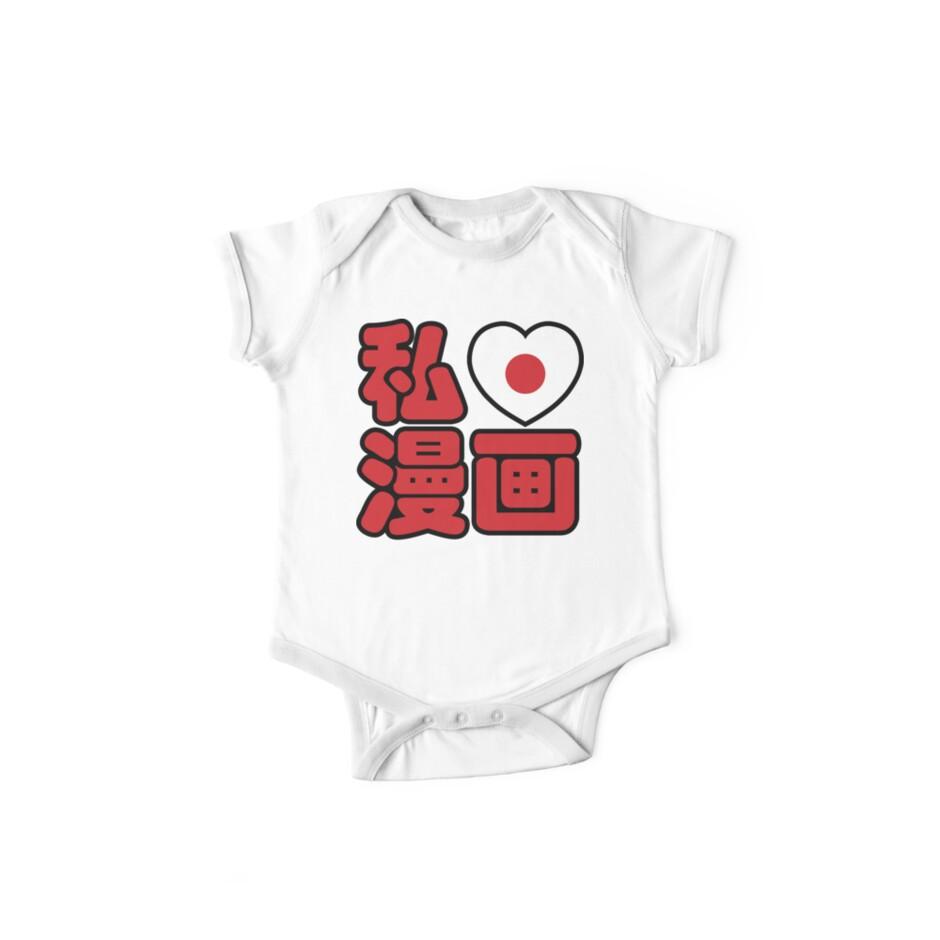 I Heart [Love] Manga 漫画 // Nihongo Japanese Kanji by tinybiscuits