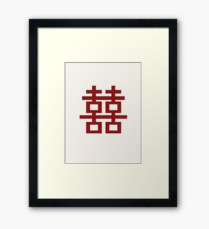 Simple Red Double Happiness Traditional Oriental Auspicious Symbol | Modern Chinese Wedding  Framed Print