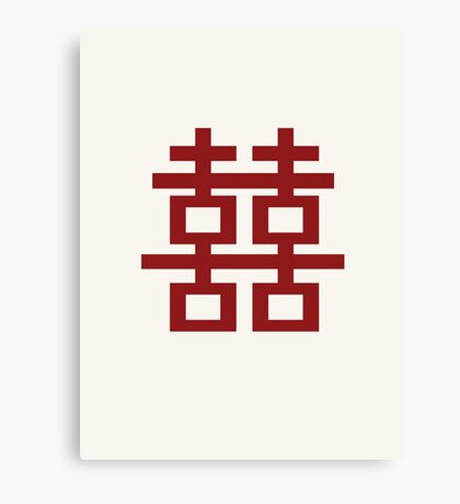 Simple Red Double Happiness Traditional Oriental Auspicious Symbol | Modern Chinese Wedding  Canvas Print
