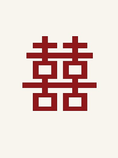 Simple Red Double Happiness Traditional Oriental Auspicious Symbol | Modern Chinese Wedding  by fatfatin