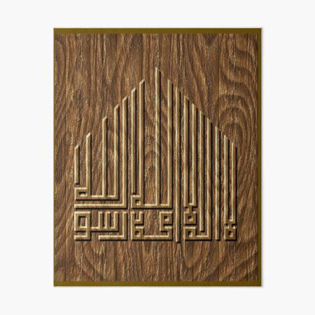 Lailahaillah Muhammad Rasulullah - Wooden Art Board Print