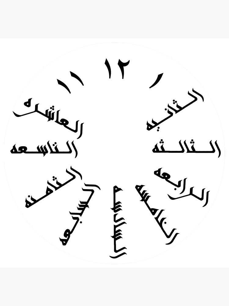 'WAQT' Arabic Calligraphy Design by reemalrawi