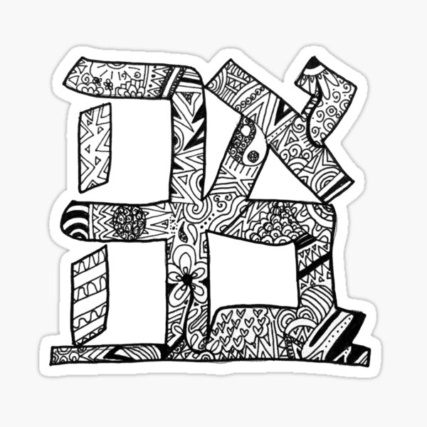 Love in Hebrew Sticker