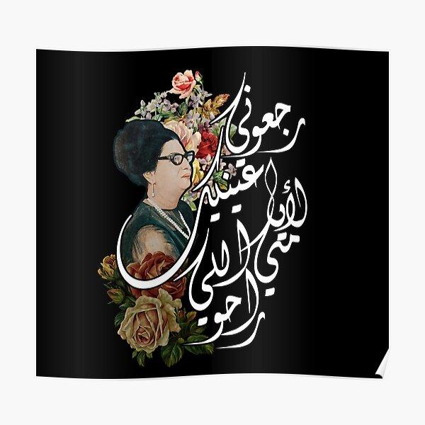 calligraphie arabe oum kalthoum Poster