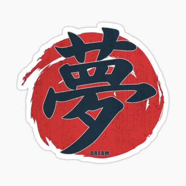 I got the (dream), Dream - Kanji Japanese Symbol, Chinese Character, teenage dream Sticker