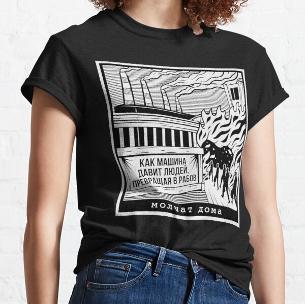 Molchat Doma Power Plant Merch Classic T-Shirt