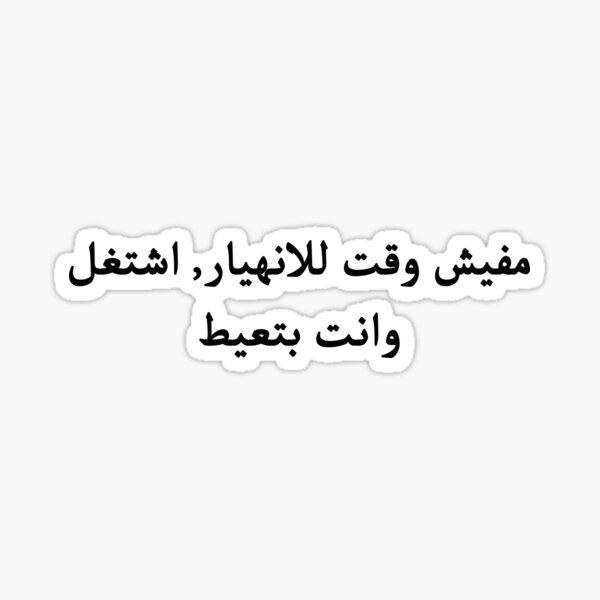 Arabic Funny College Life Sticker