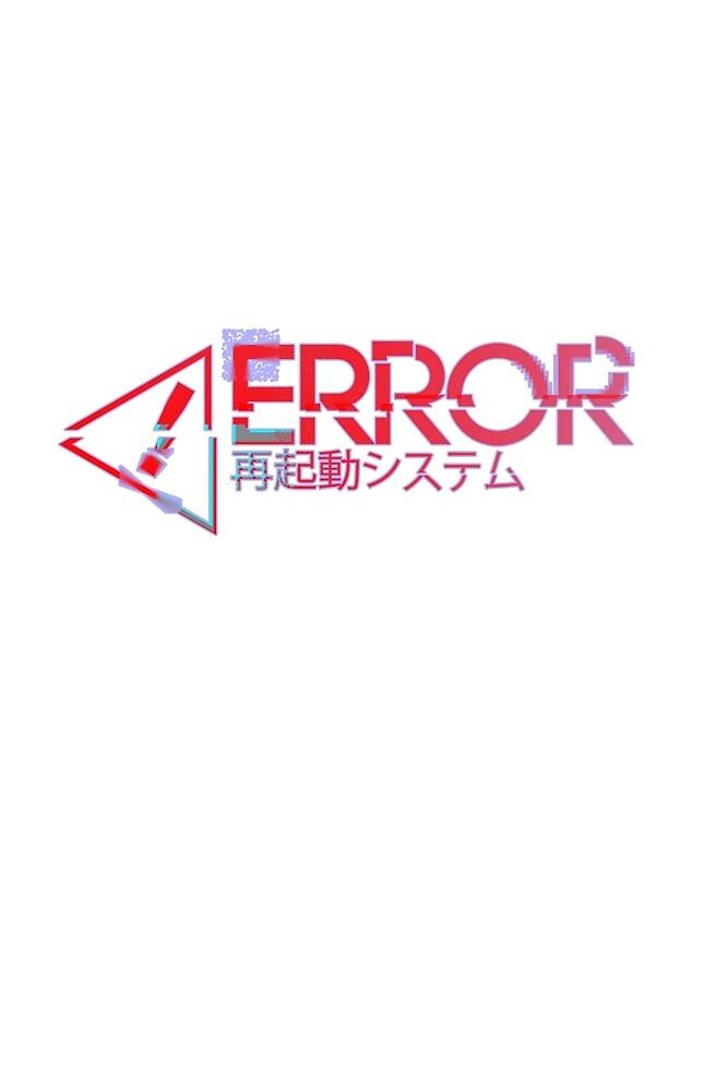 Reboot System by kumosociety