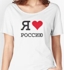 I ♥ RUSSIA Women's Relaxed Fit T-Shirt