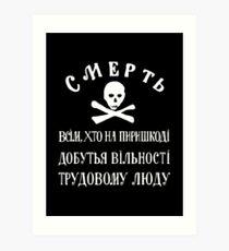 Makhnovchtchina Flag  Art Print
