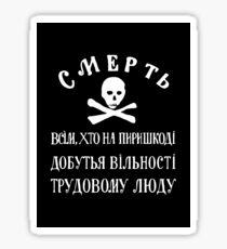 Makhnovchtchina Flag  Sticker